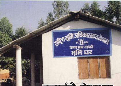 Bhumi Adhikar Bulletin 31