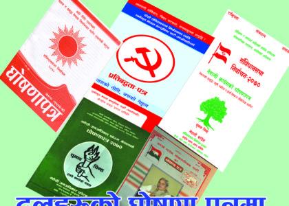 Bhumi Adhikar Bulletin 34