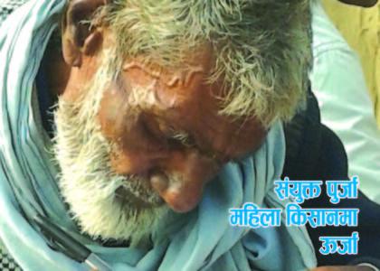 Bhumi Adhikar Bulletin 35