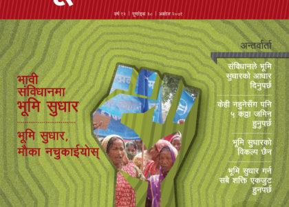 Bhumi Adhikar Bulletin 38