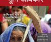Bhumi Adhikar Bulletin 39