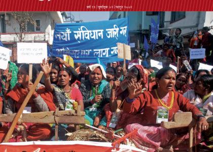 Bhumi Adhikar Bulletin 42