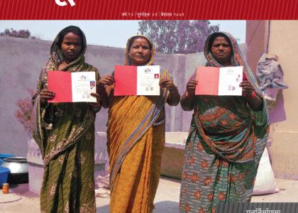 Bhumi Adhikar Bulletin 43