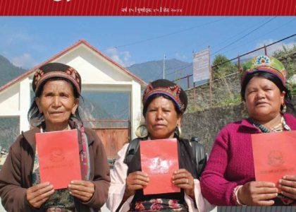Bhumi Adhikar Bulletin 45