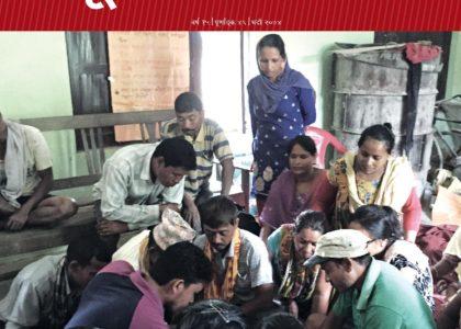 Bhumi Adhikar Bulletin 46