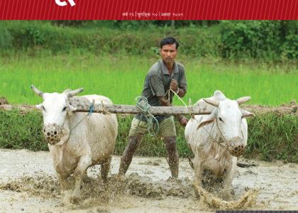 Bhumi Adhikar Bulletin 50