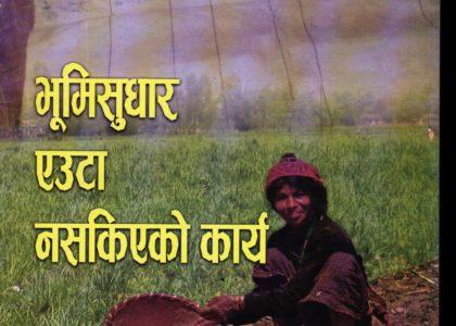 Bhumi Adhikar Bulletin 9