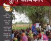 Bhumi Adhikar Bulletin 51