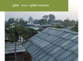 Sagarnath Ban Bikash Pariyojanako Nalibeli