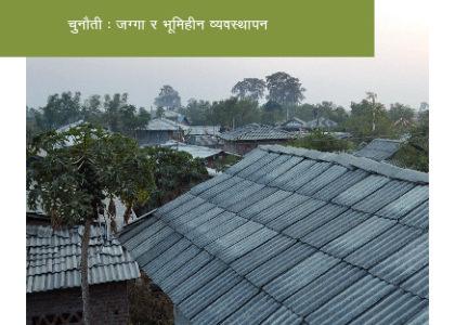सागरनाथ वन विकास परियोजनाको नालीबेली