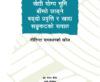 Kheti Yogya Bhumi Chadney Baddho Prabriti ra Khadya Sankatko Sawal