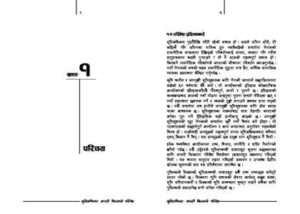 Bhumiadhikar: Saptari Jillako Paribesh