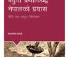 Badhuwa Pratha Birudha Nepalko Prayaash