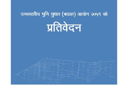 उच्चस्तरिय भूमि सुधार (बडाल) आयोग २०५१ को प्रतिवेदन