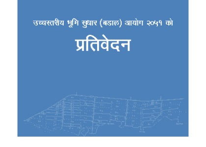 Badaal Aayog Pratebedan