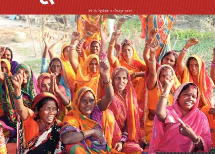 BhumiAdhikar Bulletin 52