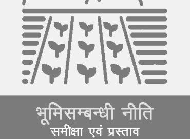 भूमिसम्बन्धी नीति समीक्षा एवं प्रस्ताव (Policy Brief)