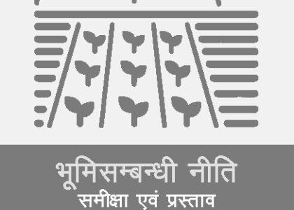 Bhumi Sambandhi Niti Samiksya Awam Prastab  (Policy Brief)