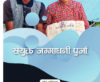 Samyukta Jagga Dhani Purja