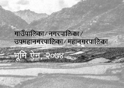 Gaupalika /Nagarpalika/ Upamahanagarpalika/ Mahanagarpalika Bhumi Aain 2074