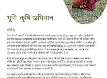 Bhumi Krishi Abhiyan