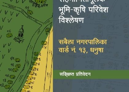 Local Participatory Context Analysis Report- Dhanusha