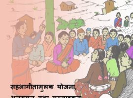 Planning Monitoring and Evaluation Guideline- Nepali