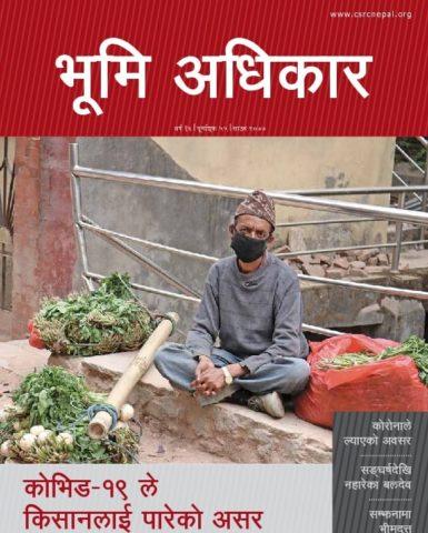 Bhumi Adhikar Bulletin 55