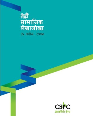 Social Audit Report 2020