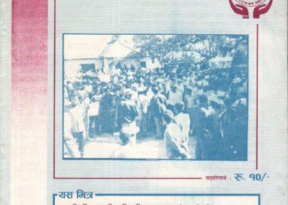 Bhumi Adhikar Bulletin 1