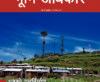 Bhumi Adhikar Bulletin 41