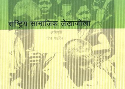 Social Audit Report 2012