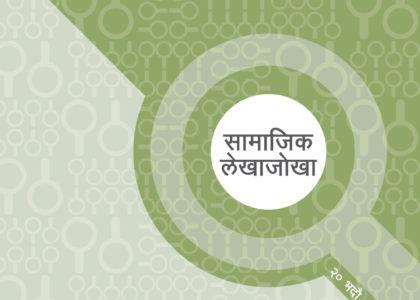 Social Audit Report 2014