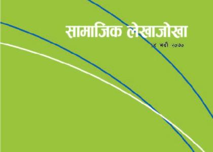 Social Audit Report 2013