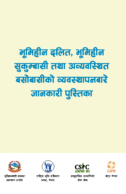 Bhumihin Dalit Bhumihin Sukumbasi Tatha Abyawasthit Basobasiko Byawasthapanbare Jankari Pustika