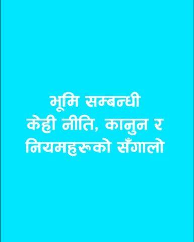 Bhumi Sambandhi kehi Niti, Kanun ra Niyamharuko Sangalo