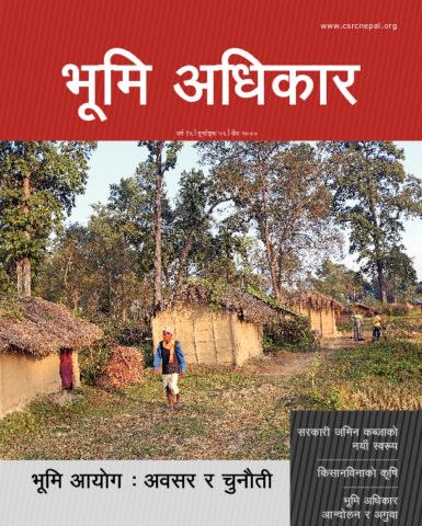 Bhumi Adhikar Bulletin 56