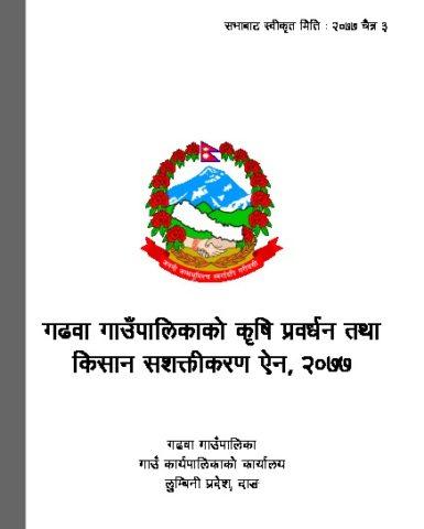 Gadhawa Gaupalikako Krishi Prawardhan Tatha Kishan Sashaktikaran Aain, 2077