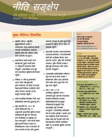 Niti Sankship: Bhumi Adhikar ra Bhumi Byawasthapan Sambandhi Kanuni Byawastha tatha Simaharu