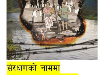 Samrakshanko Naamma Manabadhikar Ullangghan