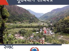 Jugal Gaupalikako Bhu-Upayog Sochpatra