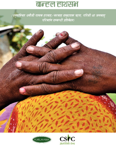 Tied-Hands-Nepal-Fact-Finding-Mission-Report-on-Harawa-Charawa_Maithili Version